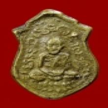 เหรียญหล่อหลวงพ่อม่วง วัดโบสถ์บ้านไทย อยูธยา