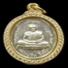 เหรียญเจริญพรบน เนื้อเงิน หลวงปู่ทิม วัดละหารไร่