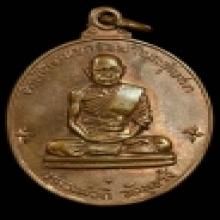 เหรียญ ลพ.กี๋ วัดหูช้าง รุ่นแรก ปี13 No.1