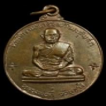 เหรียญ ลพ.กี๋ วัดหูช้าง รุ่นแรก ปี13 No.2