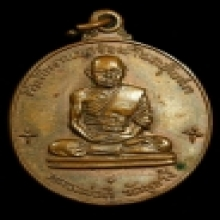 เหรียญ ลพ.กี๋ วัดหูช้าง รุ่นแรก ปี13 No.3