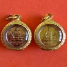 หรียญ หลวงพ่อพัฒน์ เขมโก (พระครูวินัยธร) วัดแสนเกษม  มีนบุรี