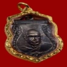 เหรียญหลวงพ่อเงินปี 2500