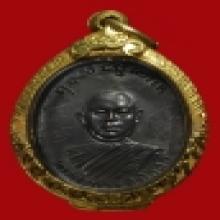 เหรียญรุ่น 1 หลวงพ่อตัด วัดชายนา สวยแชมป์