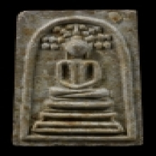 หลวงปู่โต๊ะ สมเด็จปรกโพธิ์อกร่อง2518(องค์ที่1)