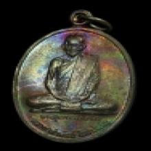 เหรียญหลวงปู่คำพันธ์ เนื้อทองแดง รุ่นฉลองหลักเมือง จ.นครพนม