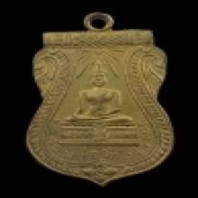 เหรียญรุ่นแรกหลวงพ่อวัดไร่ขิง ปี2467