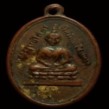 เหรียญลพ.โสธร ปี 2490 เนื้อทองแดง