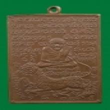 เหรียญหลวงปู่เผือก วัดสาลีโขเนื้อทองแดงติดที่4