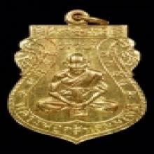 เหรียญหลวงพ่อกลั่น รุ่น ชาตรี บล็อกเงิน วัดพญาติ
