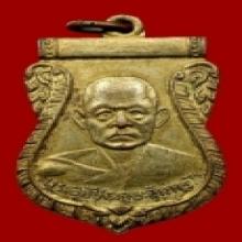 เหรียญหลวงพ่ออินทร์ วัดสระสี่มุม พิมพ์ครึ่งองค์