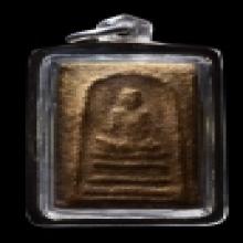 พระผงรูปเหมือนรุ่นฟ้าผ่า พ.ศ.2512