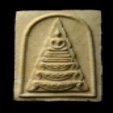 พระผงพิมพ์สมเด็จเปลวเพลิง พ.ศ. 2516