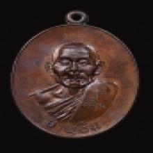 เหรียญหลวงปู่สี อายุยืนครึ่งองค์ วัดเขาถ้ำบุญนาค ปี2517