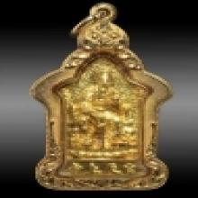 เหรียญเจ้าพ่อเสือ รุ่น 4 รุ่นฉลองครบรอบ 125 ปี เนื้อทองคำ