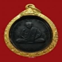 เหรียญหลวงปู่ทิม ออกวัดยายร้า