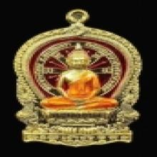 เหรียญเจ้าสัวหลวงพ่อโสธร รุ่น 9 ทศวรรษ เนื้อทองคำลงยาสีแดง