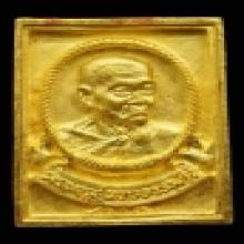 เหรียญหล่อหลวงปู่หยอดรุ่นสัตตมงคล เนื้อทองคำ