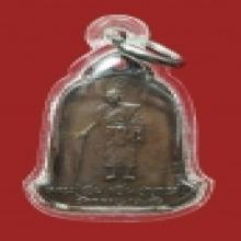 เหรียญระฆัง ถือไม้เท้า หลวงปู่เพิ่ม วัดกลางบางแก้ว