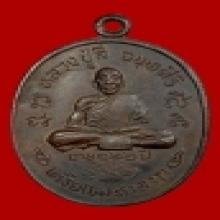 เหรียญ มหาลาภ หลวงปู่สี วัดเขาถ้ำบุญนาค