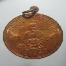 เหรียญเศรษฐี หลวงปู่ดู่ แชมป์
