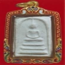 พระสมเด็จชินบัญชร หลังยันต์แดง   ปี 17