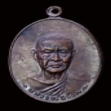 เหรียญรุ่นสุดท้าย หลวงพ่อเงิน วัดดอนยายหอม จ.นครปฐม