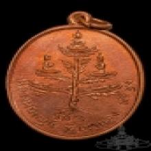 เหรียญพระเจ้าห้าพระองค์ หลวงพ่อหมุนแห่งวัดเขาแดงตะวันออก 250
