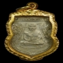 เหรียญเลื่อน ปี 08 อัลปาก้าเปลือย ตัดหยาบ สภาพสวย