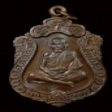 เหรียญเสมาสมปราถนาหลวงปู่หมุน