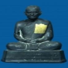 พระบูชาหลวงพ่อเงินวัดบางคลาน จังหวัดพิจิร ปี ๒๕๑๕