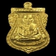 เหรียญเสมาทองคำปู่ทวดหน้าเลื่อนเล็ก หลัง อ.ทอง เบอร์ 19