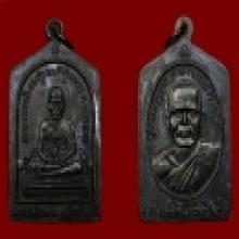 เหรียญหลวงปู่ทวด ห้าเหลี่ยม แจกปีนัง ปี 06 (องค์ที่ 3)
