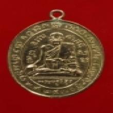 เหรียญรุ่นแรกหลวงพ่อกล่อม วัดโพธาวาส ปี70 เนื้อนาก