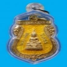 เหรียญเสมาเงินลงยาเหลือง ลพ.โสธร ปี2509