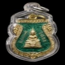 เหรียญเสมาเงินลงยาเขียว ลพ.โสธร ปี2509