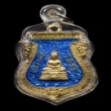 เหรียญเสมาเงินลงยาสีฟ้า ลพ.โสธร ปี2509