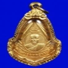 เหรียญหลวงพ่อหยอด วัดแก้วเจริญ รุ่นแรก กะไหร่ทอง สวยแชมป์