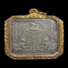เหรียญสีหบันลือ หลวงปู่เผือก วัดสาลีโข(เนื้อเงิน)