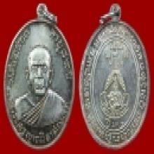 เหรียญหลวงพ่อแดง วัดเขาบันไดอิฐ รุ่นพฤทธิ์กำจร เนื้อเงิน