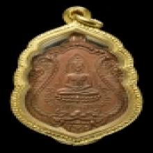 เหรียญหลวงปู่เผือก วัดโมลี