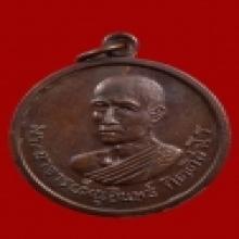 เหรียญหลวงปู่หนูอินทร์ วัดป่าพุทธมงคล จฺกาฬสินธุ์ รุ่นแรก ปี