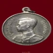เหรียญในหลวง พระราชทาน พศ.๒๔๙๓ เนื้อเงิน
