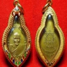 หลวงปู่บุญ เหรียญพระราชทานเพลิง