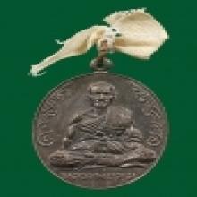 เหรียญนักกล้าม หลวงพ่อมุม วัดปราสาทเยอร์ เนื้อนวะ (นิยม)