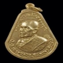 เหรียญมะละกอหลวงปู่ตื้อ ปี17 กะหลั่ยทอง