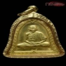 เหรียญหลวงพ่อเกษม รุ่นไตรมาส ปี ๒๕๓๗