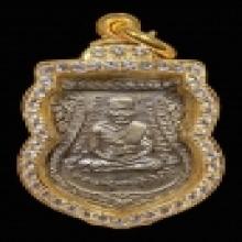 แชมป์!! เหรียญเลื่อนสมณศักดิ์ 2508 หลวงปู่ทวด