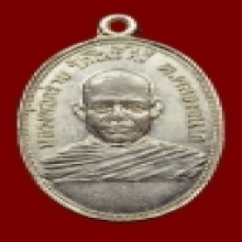 เหรียญหลวงพ่อกร่าย วัดโพธิ์ศรี รุ่นแรก ปี14