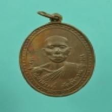 เหรียญพระอุปัชฌาย์วงศ์